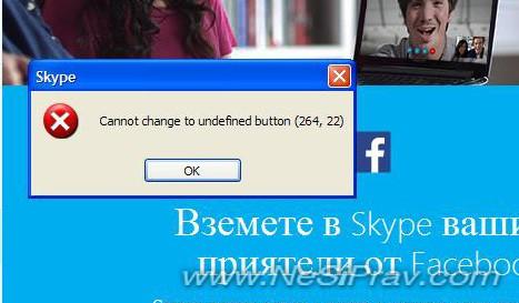 Skype Error 1